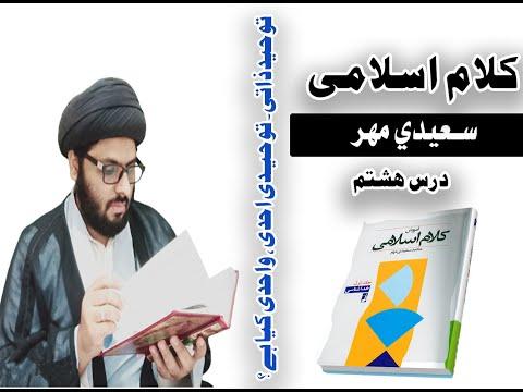 Ilm e kalam lecture no 8   علم الکلام   کلام اسلامي درس نمبر 8   Syed Ahmed Ali Naqvi   Urdu