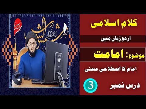 امامت درس سوم   Imamat   lecture no 3   imamat ka istlahi mana kia hay?   Definition of Imamat   Syed Ahmed  