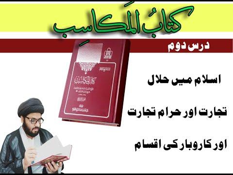 مکاسب محرمہ درس دوم  makasib   المکاسب المحرمة   Business in islam (shia)   lectur