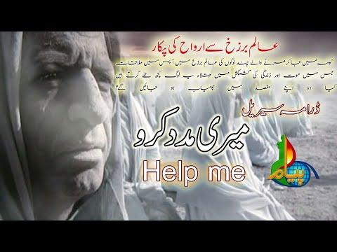 [07] Help Me   میری مدد کرو   Urdu Drama Serial