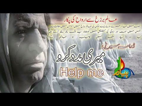 [08] Help Me   میری مدد کرو   Urdu Drama Serial