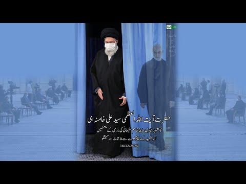 [Imam Khamenei] Shaheed Soleimani Barsi Committee se khitab | شہید سلیمانی برسی کمیٹی سے خطاب