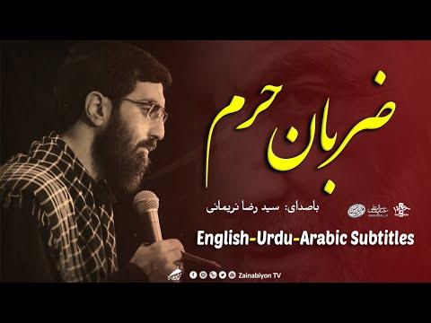 نماهنگ ضربان حرم - رضا نریمانی | سالگرد شهادت سرداردلها | Farsi sub English