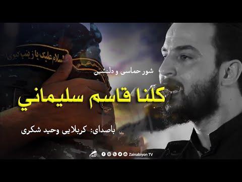 کلنا قاسم سلیمانی (شور حماسی) کربلایی وحید شکری | Farsi