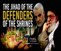 The Jihad of the Defenders of the Shrines | Martyr Soleimani & Imam Khamenei | Farsi Sub English