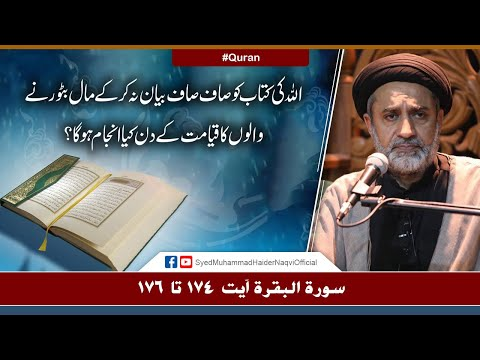 Allah Ki Kitab Ko Saaf Saaf Bayan Na Kar Kay Maal Batornay Walon Ka Qayamat Kay Din Kya Anjaam Hoga | H.I. Syed Haider N