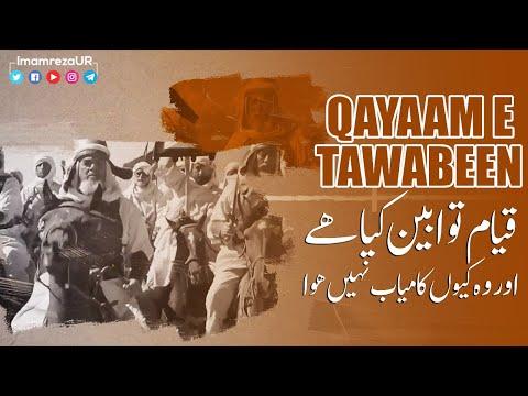 قیام توابین   Qayaam e Tawabeen Kiya Hai   Battle of Ayn al-Warda   Al-Mukhtar Al-Thaqafi   Urdu