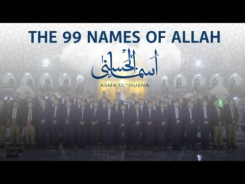 Asma-ul-Husna (99 Names of Allah) | الأسماء الحسنی | Holy Shrine of Imam Ali Reza | Arabic