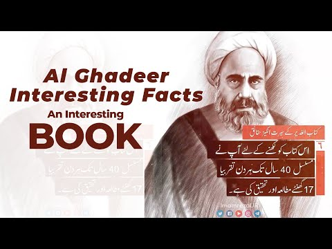 Al Ghadeer Interesting Facts | Kitab Al Ghadeer Kay Haairat Angaiz Haqaiq | Urdu