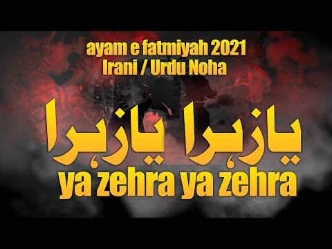 Ya Zahra Ya Zahra   Irani Noha   Urdu   Ayam e Fatmiyah 2021