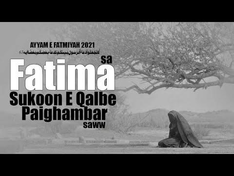 FATIMA s.a SUKOON E QALBE PAYAMBAAR   AYAM E FATMIYAH 2021   SHRINE OF IMAM ALI RAZA   Urdu