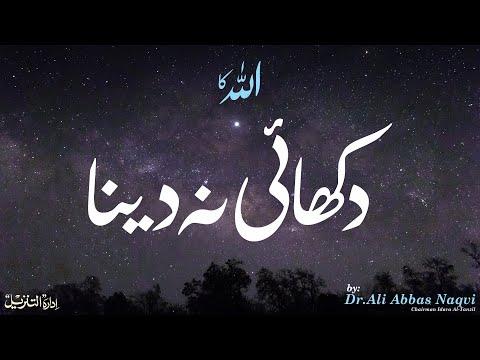 017 | Hifz e Mozoee (Har Roz Quran o Ahlebait(A.S)k Sath) I Allah Ka Dikhai Na Dena | Dr Syed Ali Abbas