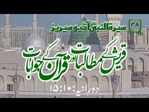 [48]Topic: Demands of Quraish and Quran\'s Reply   Maulana Muhammad Nawaz - Urdu
