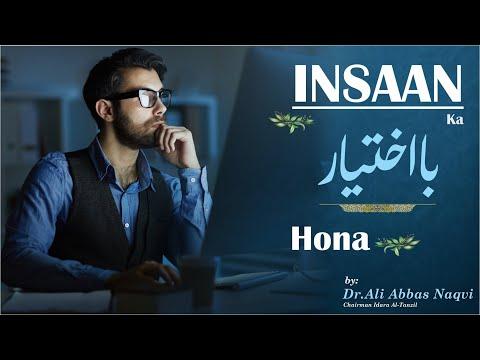 020    Hifz e Mozoee I Insan Ka Mukhtar Hona    Dr Ali Abbas Naqvi   Urdu