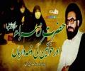 حضرت زہرا سلام اللہ اور خواتین کی ذمہ داریاں   شہید عارف حسین   Urdu