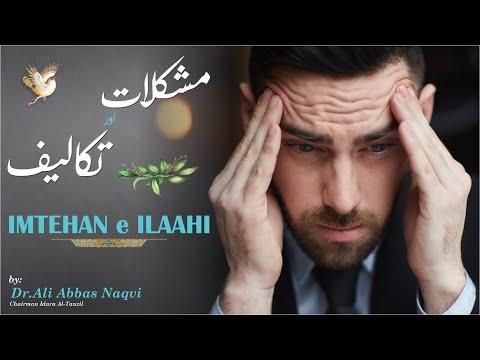 021   Hifz e Mozoee I Mushkilat o Takaleef   Imtehan e Ilaahi   Dr Ali Abbas Naqvi   Urdu