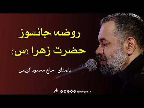 روضه جانسوز حضرت زهرا (س) محمود کریمی | نوحه فاطمیه  | Farsi