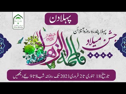 Day 1    Online Jashan-e-Milad Syeda Fatima Zahra (S.A)    Jamia Bi'that Pakistan