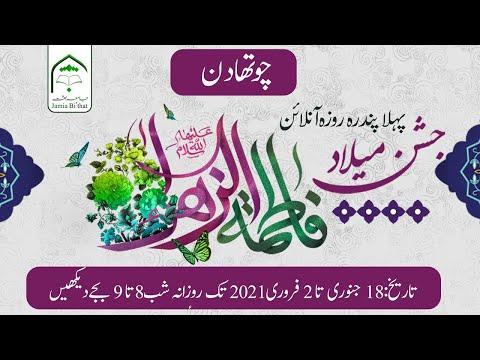 Day 4    Online Jashan-e-Milad Syeda Fatima Zahra (S.A)    Jamia Bi'that Pakistan