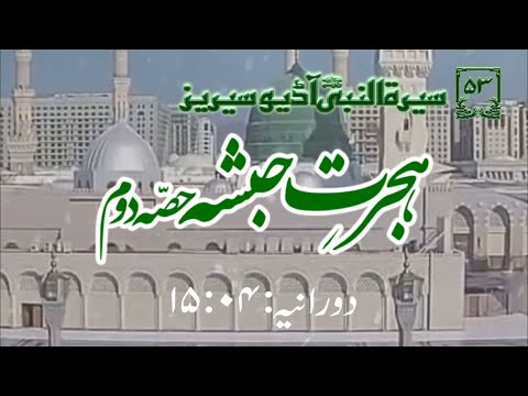 [53]Topic: Migration of Ethiopia Part 2 | Maulana Muhammad Nawaz - Urdu