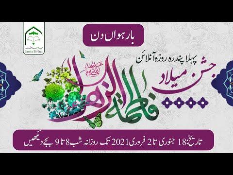 Day 12    Online Jashan-e-Milad Syeda Fatima Zahra (S.A)    Jamia Bi'that Pakistan - URDU