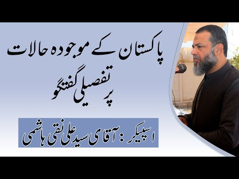 Analysis on Current Affairs of Pakistan 2019 By Syed Ali Naqi Hashmi in Urdu