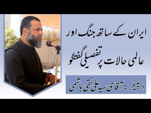 Analysis on International Current Affairs by Syed Ali Naqi Hashmi in Urdu