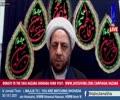 MUS online Hazara Shohada International Conference 2021 PART 1 | Urdu