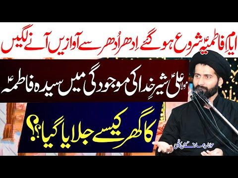 Ayyam-E-Fatimi Shuru Ho Gaye..Syeda Fatimaؑ Ki Shahadat..!! | Maulana Syed Arif Hussai Kazmi | 4K - Urdu