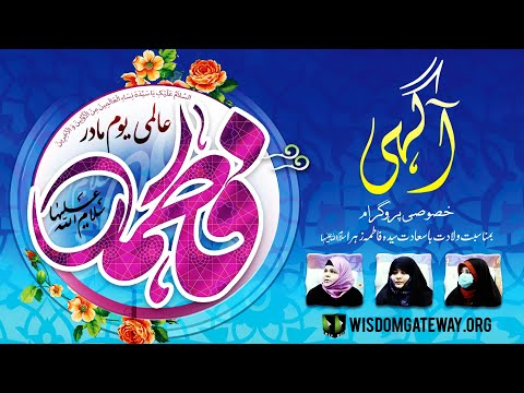 [Talkshow] Aagahi   Special Program   Aalmi Youm-e-Madar   Wiladat Syeda Fatima Zehra (sa)   Part 1   Urdu