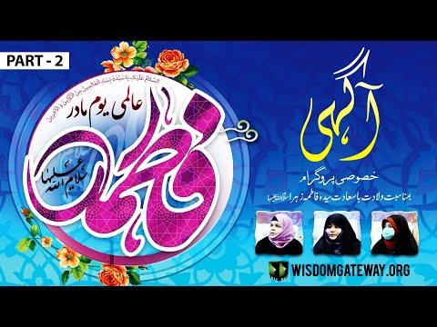 [Talkshow] Aagahi   Special Program   Aalmi Youm-e-Madar   Wiladat Syeda Fatima Zehra (sa)   Part 2   Urdu