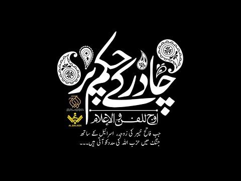 [Story] Chader ke Hukum Per  چادر کے حکم پر| Albalagh Pakistan | Urdu