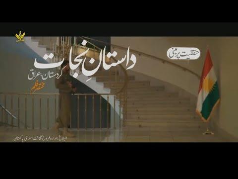 [Short Film | Shaheed Soleimani] Kurdistan Ki Nijat | مختصر فلم] کردستان عراق کی نجات] - Urdu