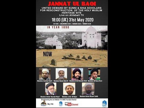 Jannat ul Baqi - Shia & Sunni Scholars on one platform demanding the reconstuction of Al Baqi | Urdu