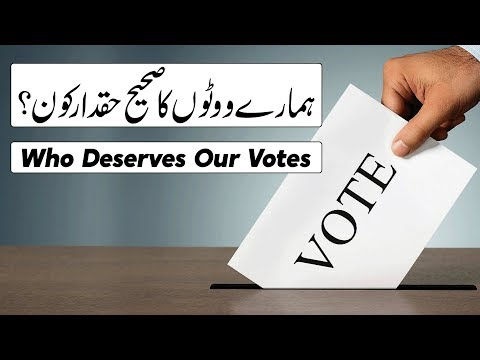 ہمارے ووٹ کا صحیح حقدار کون؟ || Who Deserves Our Votes | Urdu