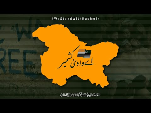 Aye Wadi E Kashmir | Special Anthem on Kashmir 5 February | ISO Pakistan | Urdu