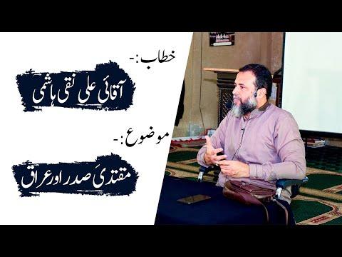 Analysis on Muqtada Al-Sadr and Iraq war by Syed Ali Naqi Hashmi in Part 3 - Urdu