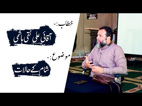 Analysis on Syria Current Affairs by Syed Ali Naqi Hashmi in Part 4- Urdu