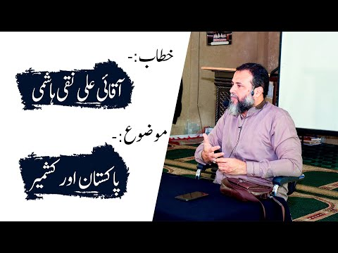Analysis on Pakistan and Kashmir Current Affairs by Syed Ali Naqi Hashmi in Last Part - Urdu