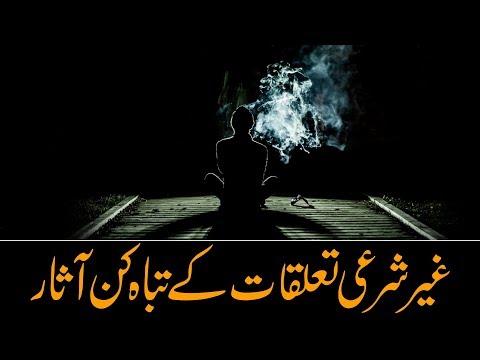 غیر شرعی تعلقات کے تباه کن آثار | Maulana Ali Hussnain - Urdu
