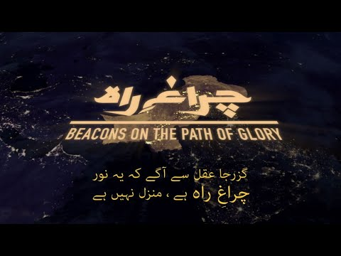 Chiragh-e-Rah | Urdu Version | Documentary | 12 Jan 2021 | ISPR - Urdu