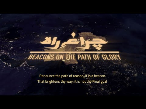 Chiragh-e-Rah | English Version | Beacons on The Path of Glory | Documentary | 12 Jan 2021 | ISPR - Eng