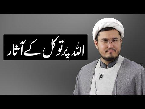 اللہ پر توکل کے آثار - Maulana Ali Hussnain - Urdu