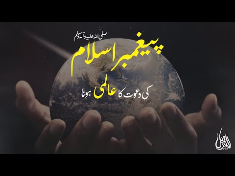 048 | Hifz e Mozoee I The Call of the Prophet of Islam (pbuh) to be Universal | Dr Ali Abbas | Urdu