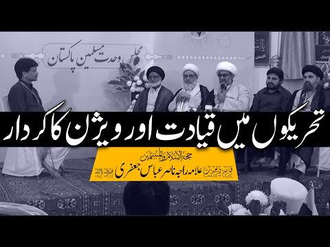 Tahreekon Main Qayadat or Vision ka kirdar   Mubahisa   Allama Raja Nasir Abbas Jafri   Urdu