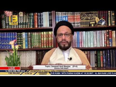 [Lecture IV Wiladat Imam Ali AS] Imamat And Maujza - Allama Zaki Baqri | Urdu