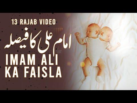 13 Rajab | Imam Ali Ka Faisla | Judwa Bacho\'n Ka Faisla | Urdu