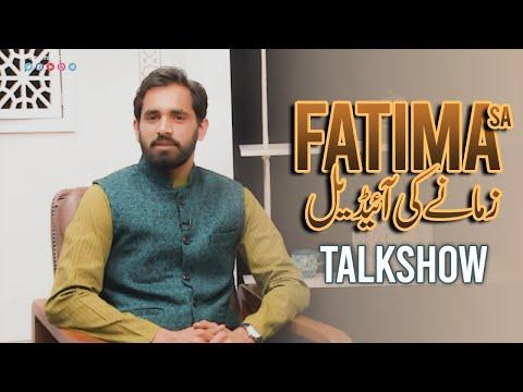 Fatima Zamane Ki Ideal   Wiladat e Bibi Fatima Zehra (sa)   Talk Show   Holy Shrine Imam Reza (sa)