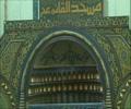 ولاية النصر [Arabic]