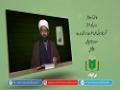 فاطمہؑ اسوۂ بشر [21] | گھریلو زندگی میں حضرت زہراؑ کی سیرت | Urdu